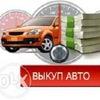 Срочный Выкуп Скупка Авто Мото Дорого Спб Карели