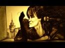 Флешмоб Перемен памяти В. Цоя - песочная анимация Ксении Симоновой