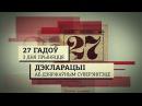 Як прымалі Дэкларацыю аб Незалженасці Независимость Беларуси Белсат