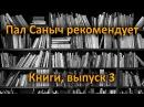 Пал Саныч рекомендует. Книги, выпуск 3. Короленко В.Г.