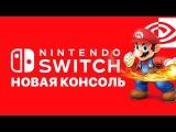 Nintendo Switch - новая консоль от Nintendo и Nvidia