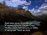 Славь душа моя Вадим Ятковский  караоке плюс
