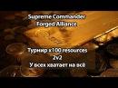 Supreme Commander Forged Alliance - Турнир x100 resources