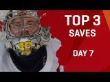 3 лучших вратарских спасения седьмого игрового дня Чемпионата Мира по хоккею 2017