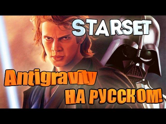 Starset - Antigravity (COVER НА РУССКОМ)