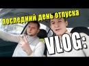 VLOG: Последний день отпуска и мини клип  SergeyBykovVideo