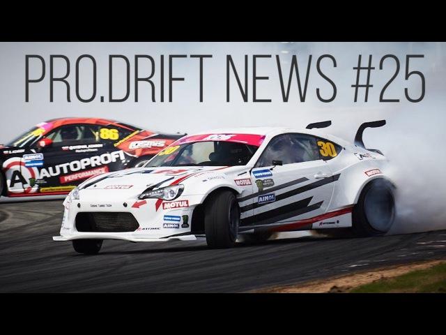ПРОБУЖДЕНИЕ МОНСТРОВ _ PRO DRIFT NEWS | DRIFT NEWS 25