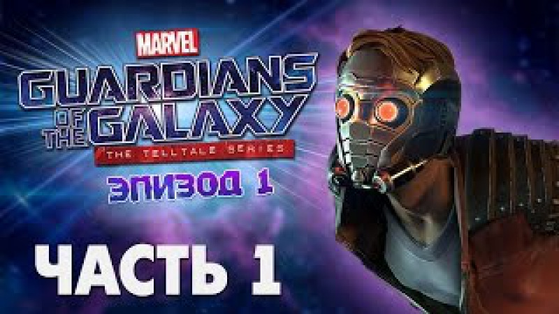 СТРАЖИ ГАЛАКТИКИ: Эпизод 1 - 1 Начало | Guardians of the Galaxy Telltale Series