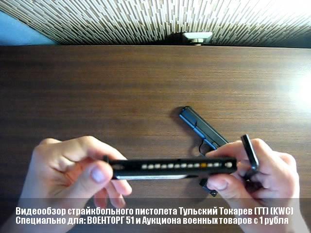 Видеообзор страйкбольного пистолета Тульский Токарев (ТТ) (KWC)