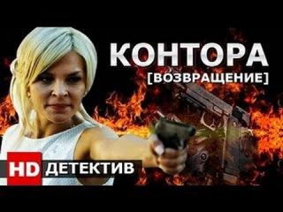 БОЕВИКИ 2017 КОНТОРА ! Детективы Русский Боевик Фильм HD !