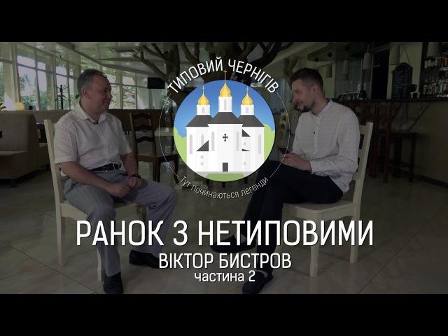 Ранок з нетиповими Віктор Бистров Я мільйонер в гривні частина 2