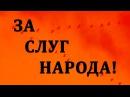 Василий Шумов За слуг народа! в пятницу 13-го