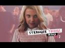 ● stranger things on crack ☆.。(PART2)