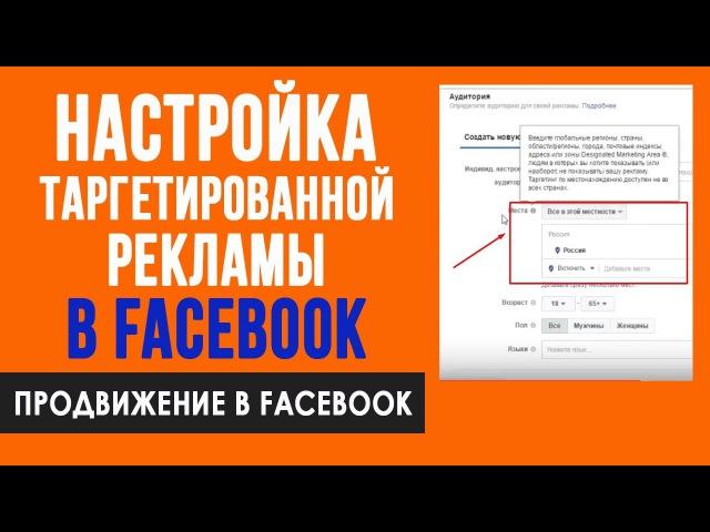 Настройка таргетированной рекламы в Facebook. Способы и возможности