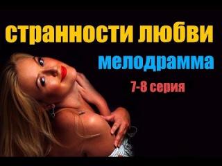 Новая русская мелодрамастервы или странности любви 7-8 серия , мелодрамы 2016 новинки ✔