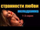 Новая русская мелодрама