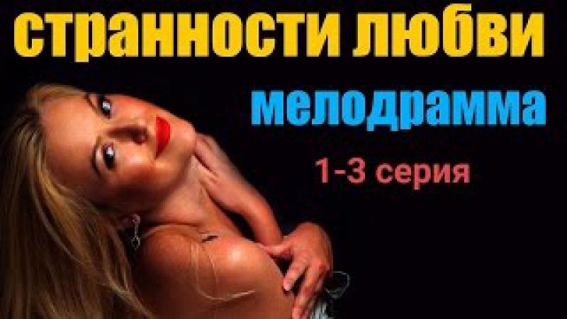Новая русская мелодрамастервы или странности любви 1-3 серия , мелодрамы 2016 новинки ✔