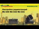 Настройка рации MegaJet MJ 500 550 555