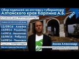СИЛА В ПРАВДЕ! Губернтатор Алтайского края утверждает что бедность жителей реги...