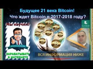 Что ждёт биткоин в 2018