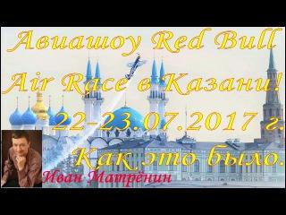 Авиашоу Red Bull Air Race в Казани! 22-23.07.2017 г. Как это было.