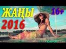 Жаңы кыргызча кино 2016 - Комедия 16+