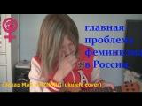 ГЛАВНАЯ ПРОБЛЕМА ФЕМИНИЗМА В РОССИИ (Захар Май и NZNBRG ukulele cover)