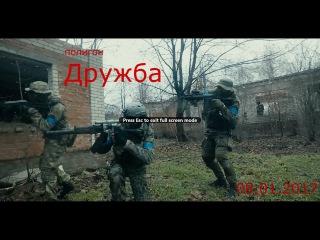 Приватная игра на полигоне Дружба от КСО Дикие 08.01.2017