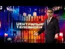 Центральное Телевидение 03 06 2017 Последние Новости на НТВ Последний Выпуск Новост
