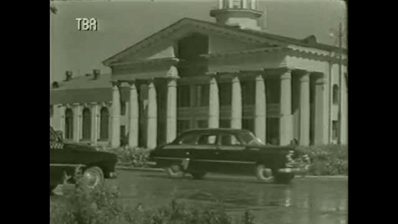 Хабаровску 100 лет 1958г Город на Амуре Док фильм СССР