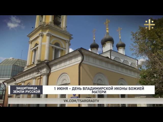 Защитница Земли Русской 1 июня день Владимирской иконы Божией Матери