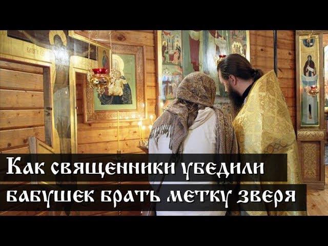 Как священники убедили бабушек брать метку зверя.