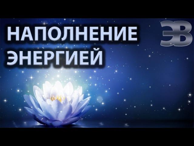 Медитация Расслабления и Наполнения Энергией