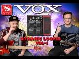 VOX DYNAMIC LOOPER VDL-1 - гитарный лупер/процессор