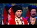 Кубанский Казачий Хор - Не для меня придет весна HD 2014.06.12