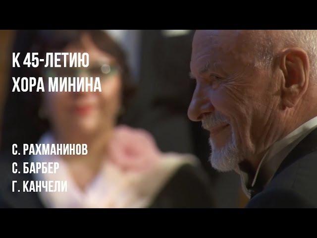 Московский камерный хор - Концерт в Мариинском театре (С. Рахманинов, С. Барбер, Г. Канчели)