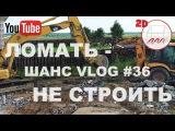 Ломать - не строить! | Сносим плиту в Низино | Андрей Шанс VLOG#36