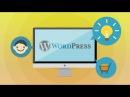 Как бесплатно создать сайт на Wordpress за час GeekBrains