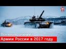 Военная техника Армии России в 2017 году Russian Army in 2017