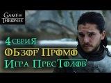 Игра престолов 4 серия 7 сезон: Обзор промо! ТРОФЕИ ВОЙНЫ