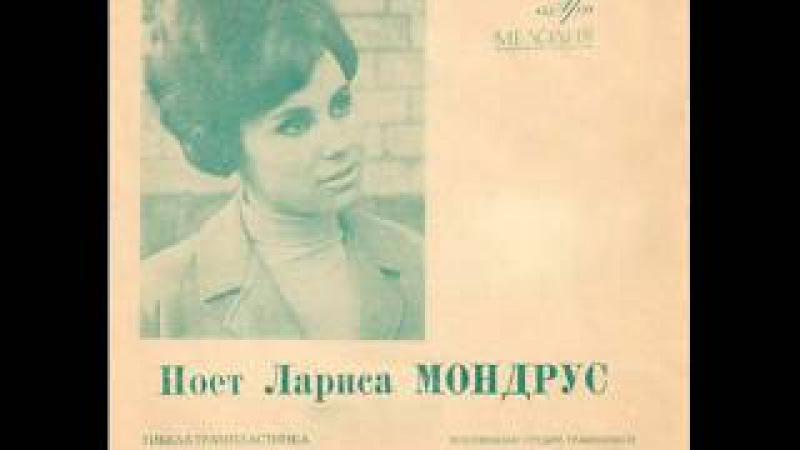 Лариса Мондрус - Подожди - 1969