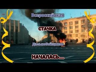 27 марта 2017 Всероссийская стачка Дальнобойщиков Началась