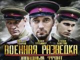 Военная Разведка.Западный фронт. 7 серия из 8.