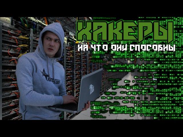 Что Могут Хакеры Хакерам МожноВСЁ