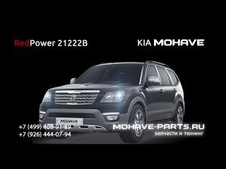 RedPower 21222B @ KIA Mohave