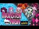 Monster High Minis Игрушки Сюрпризы Монстер Хай Минис Распаковка Куклы Малышки на русском