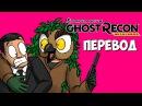 Ghost Recon Wildlands Смешные моменты (перевод) - Вечеринка на острове (VanossGaming)