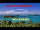 Тайланд. Ко Чанг. Отправляем открытки в Россию. Смотровая площадка Kai Bae. Pearl beach