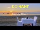 Тайланд. Ко Чанг. Недорогое бунгало. Lonely beach. Вечерняя прогулка.