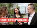 9 мая - Опрос молодежи, ШОК - проверка знаний истории - соцопрос день победы Flash Positive